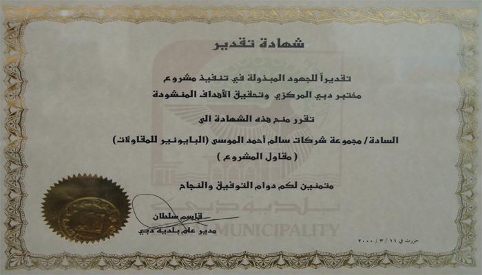 Salem Ahmad Almoosa Enterprises Almoosa_Gallery-16 Gallery