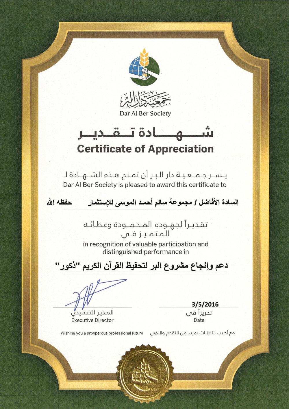 Salem Ahmad Almoosa Enterprises Almoosa_Gallery-47 Gallery