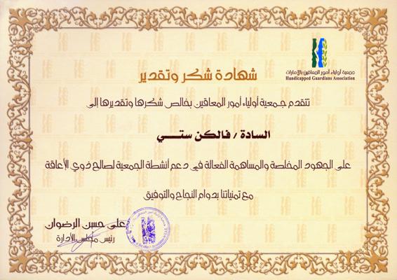 Salem Ahmad Almoosa Enterprises Almoosa_Gallery-9 Gallery